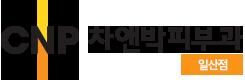 차앤박피부과의원 - 일산피부과 주엽역